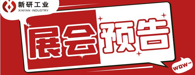 上海新研与您相约2021铸博会